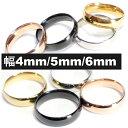ステンレスリング/甲丸リング/指輪/シルバー/ゴールド/ピンクゴールド/ブラック【4mm/5mm/6mm幅】