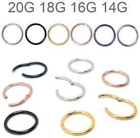 ヒンジ セグメントリング クリッカー サージカルステンレス リング ピアス 0.8mm(20G) 1.0mm(18G) 1.2mm(16G) 1.6mm(14G) シルバー/ブラック/ゴールド/ピンクゴールド/レインボー/ブルー/ボディピアス