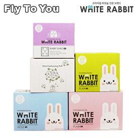 韓国で大人気 WHITE RABBIT ホワイトラビット 天然綿 コットン 韓国コスメ 正規品