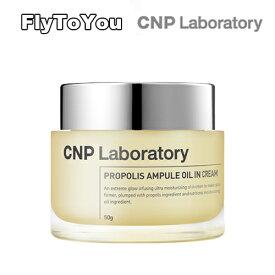 CNP Laboratory シーエヌピー プロポリス アンプル イン クリーム 50g フェイスクリーム オイル韓国コスメ 正規品