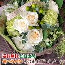 花束 ブーケ フラワーギフト そのまま飾れる 誕生日 花 送料無料 母の日 あす楽15時まで受付中 置くだけブーケ 花瓶不…