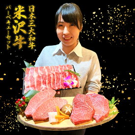 ギフト 米沢牛贅沢バーベキューセット 合計1キロ ギフト おすすめ 国産 日本三大和牛 送料無料 BBQ 焼肉 ホームパーティー ランプ バラカルビ ミスジ