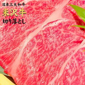 ギフト プレゼント 米沢牛切り落とし800g おすすめ 国産 日本3大和牛 すき焼き しゃぶしゃぶ 牛丼 肉じゃが 桐箱 送料無料 贈答