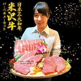 ギフト プレゼント 米沢牛贅沢バーベキューセット 合計1キロ おすすめ 国産 日本三大和牛 送料無料 BBQ 焼肉 ホームパーティー ランプ バラカルビ サーロイン