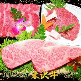 ギフト プレゼント 米沢牛贅沢バーベキューセット 合計1.5キロ おすすめ 国産 日本三大和牛 送料無料 BBQ 焼肉 ホームパーティー ランプ バラカルビ サーロイン