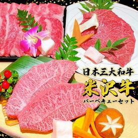 ギフト 米沢牛贅沢バーベキューセット 合計2キロ ギフト おすすめ 国産 日本三大和牛 送料無料 BBQ 焼肉 ホームパーティー ランプ バラカルビ ミスジ