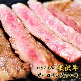ギフト プレゼント 米沢牛サーロインステーキ200g×4枚セット おすすめ 国産 日本3大和牛 焼肉 ステーキ バーベキュー 記念日 桐箱 送料無料 贈答