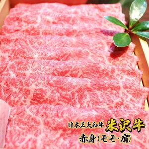 ギフト プレゼント 米沢牛赤身 すき焼き・しゃぶしゃぶ用800g おすすめ 国産 日本3大和牛 記念日 桐箱 送料無料 贈答 肩 もも肉