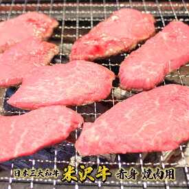 ギフト プレゼント 米沢牛赤身 焼肉用800g おすすめ 国産 日本3大和牛 焼肉 バーベキュー 記念日 桐箱 送料無料 贈答