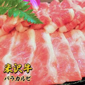 ギフト 米沢牛バラカルビ 300g プレゼント おすすめ 国産 日本3大和牛 焼肉 バーベキュー 記念日 桐箱 送料無料 贈答