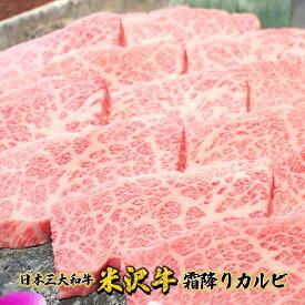 ギフト プレゼント 米沢牛霜降りカルビ 焼肉用300g おすすめ 国産 日本3大和牛 焼肉 バーベキュー 記念日 桐箱 送料無料 贈答