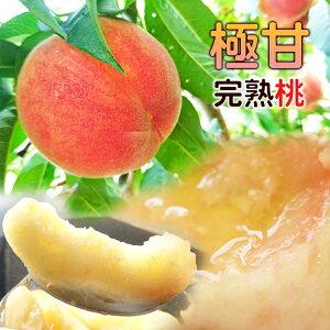 桃 福島 お中元 ギフト 贈答用 献上桃級 1.5kg×2箱セット 1箱あたり6〜9個 うまい 訳あり もも 極甘完熟桃 最高糖度18度 まとめ買い価格