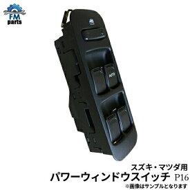 スズキ パワーウィンドウスイッチ ワゴンR MC11S MC21S 10ピン P06 P006