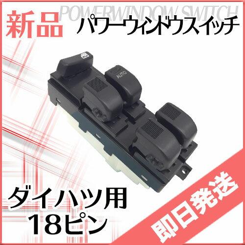 【あす楽】【送料無料】ダイハツ用 アトレーワゴン S320G S330G パワーウィンドウスイッチ 18PIN P2