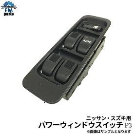 ニッサン用 モコ MG21S パワーウィンドースイッチ 14ピン P3