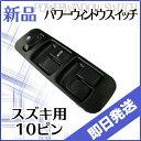 【7月21日頃入荷予定】スズキ パワーウィンドウスイッチ 37990-75F01ワゴンR MC11S MC21S 10ピン