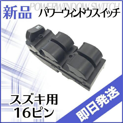 【あす楽】パワーウィンドウスイッチ 16ピン アルト HA24S P8