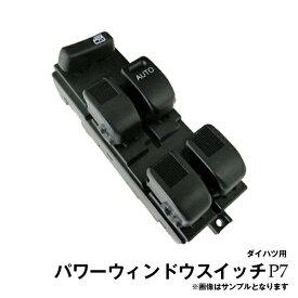 ネイキッド L750S L760S 12ピンタイプ ダイハツ パワーウィンドウスイッチ