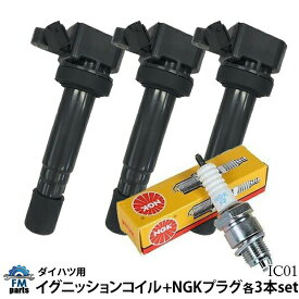 タント タントカスタム L350S L360S ダイハツ ダイレクト イグニッションコイル スパークプラグ 各3本セット プラグNGK品番:BKUR6E IC1-BKUR6E IC001-BKUR6E