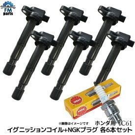 ライフ JC1 JC2 イグニッションコイル スパークプラグ 各6本セット NGKプラグ ホンダ用 IC61+BKR6E-8S