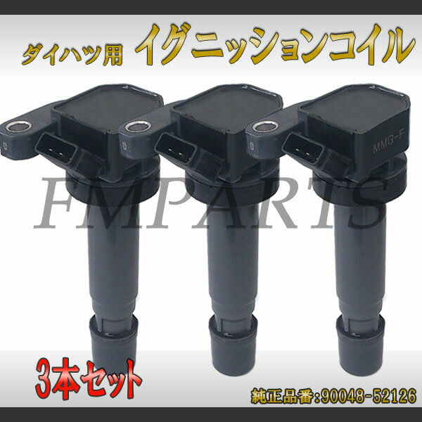 【あす楽】 ダイハツ ダイレクト イグニッションコイル3本セットハイゼット S200P S200V S200C S200W IC1-3 ptup