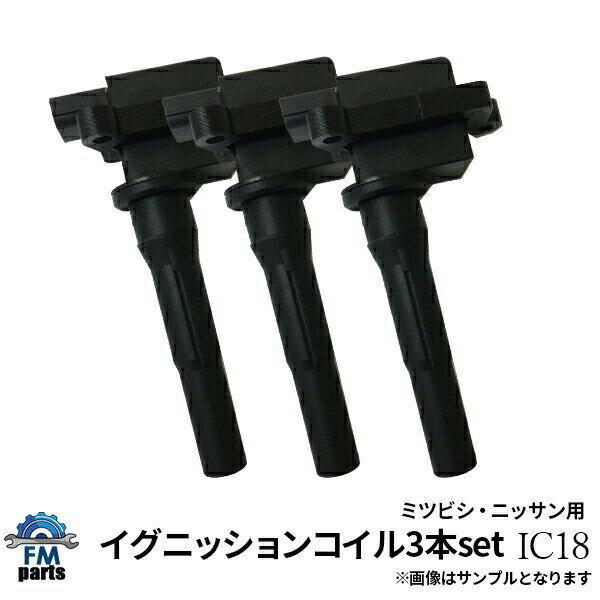 各3本 セット イグニッションコイル ミニキャブトラック U61T U62T ミツビシ IC18