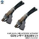 2本セット O2センサー エスティマ ACR30 ACR40 トヨタ用 O2センサー 純正品番:89465-28320 89465-28330 左右用 OS2