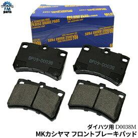 アトレーワゴン S320G S330G S321G S331G エムケーカシヤマ MKカシヤマ フロント ブレーキパッド D0038M