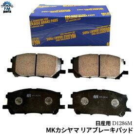 ランディ SC25 SNC25 MKカシヤマ エムケーカシヤマ リア ブレーキパッド 左右 4枚セット D1286M