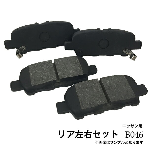 セレナ C25 日産用 リア用 ブレーキパッド B46