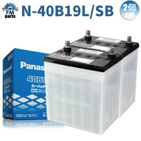 【送料無料・代引不可】2個セット Panasonic パナソニック 国産車バッテリー 40B19L SBシリーズ カーバッテリー N-40B19L/SB ※同梱不可