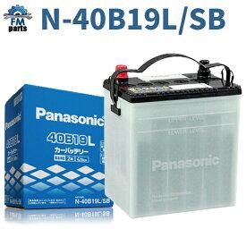【3月上旬再入荷予定】【送料無料・代引不可】Panasonic パナソニック 国産車バッテリー 40B19L SBシリーズ カーバッテリー N-40B19L/SB ※2個まで同梱可能
