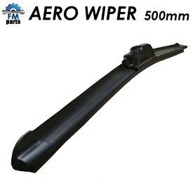 500mm エアロワイパー U字フック対応型 1本