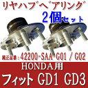 2個セット リヤハブベアリング フィット GD1 GD3 新品 42200-SAA-G01 ホンダ用 リヤハブベアリング hv03