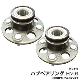 フィット GD1 GD3 2個セット リア ハブベアリング ホンダ用 hv03