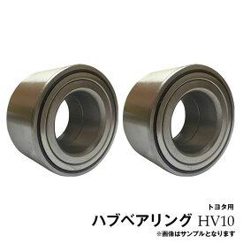 WiLL Vi NCP19 フロント ハブベアリング 2個セット HV010