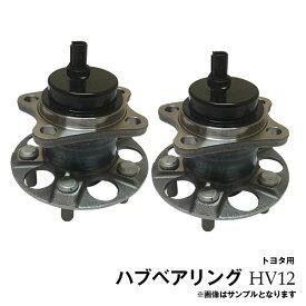 プリウス ZVW30 ZVW35 トヨタ リア ハブベアリング 左右2個セット ASSY アッセンブリ HV12