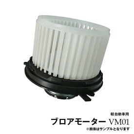 【送料無料】 ヒーターモーター バモス HM1 HM2 HM3 HM4 VM01