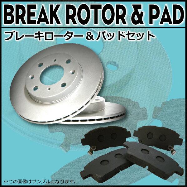 【あす楽】エクシーガ YA4/YA5フロントブレーキローター ブレーキパッドセットR46B62