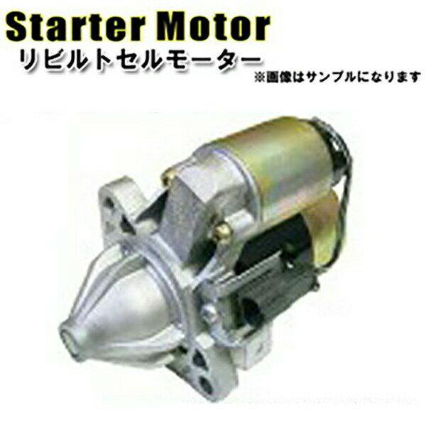 【高品質】リビルト セルモーター ライフ ライフダンク JB1 JB2 JB3 JB4 31200-P64-N91
