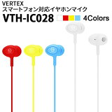 VERTEXスマートフォン対応イヤホンマイクVTH-IC028全4色:(WH・YL・BL・RD)イヤフォン