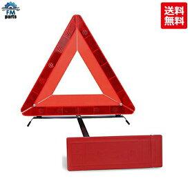 【送料無料】三角停止板 三角停止表示板 ケース付き 高速道路事故や故障の緊急時に 三角反射板 トライアングル リフレクター 警告板 収納ボックス付き