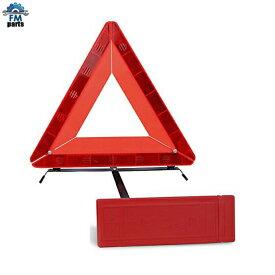 三角停止板 三角停止表示板 ケース付き 高速道路事故や故障の緊急時に 三角反射板 トライアングル リフレクター 警告板 収納ボックス付き