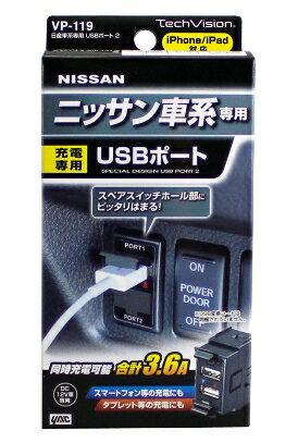 日産車系専用 ニッサン車用 USBポート充電器 スマートフォン タブレット 携帯オーディオプレイヤー 等 2台充電可能