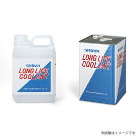 クーラント ロングライフクーラント LLC 20L 不凍液 ショーワ株式会社