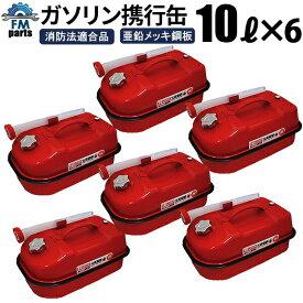 携行缶10L 6缶セット 高品質! UN試験確認済み! 消防法適合品!ガソリン携行缶(ガソリンタンク) 10L 亜鉛メッキ鋼板(防錆処理)ノズル付き