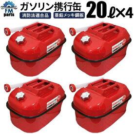携行缶4缶セット 高品質! UN試験確認済み! 消防法適合品!ガソリン携行缶(ガソリンタンク) 20L 亜鉛メッキ鋼板(防錆処理)ノズル付き※台風の影響により入荷が遅れる可能性がございます。