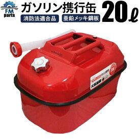 【期間限定価格】UN試験確認済み! 消防法適合品!ガソリン携行缶(ガソリンタンク) 20L 亜鉛メッキ鋼板(防錆処理)ノズル付き 蛍光管
