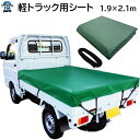 軽トラック用 荷台シート 荷台カバー 平張りタイプ ゴム版と付き 樹脂防水加工 サイズ 1.9m×2.1m