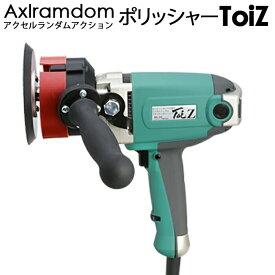 【送料無料】アクセルランダムアクション ポリッシャー ToiZ トイゼット 誰でも簡単にプロ磨き